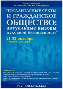 announce-sakhalin-2014